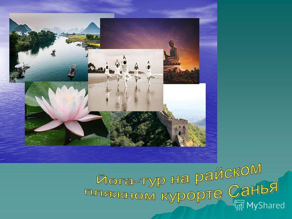 Йога практика большая татарская