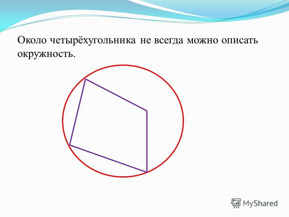 Около любого треугольника можно описать окружность. Центр окружности - точка пересечения серединных перпендикуляров к сторонам треугольника. R= = = R =