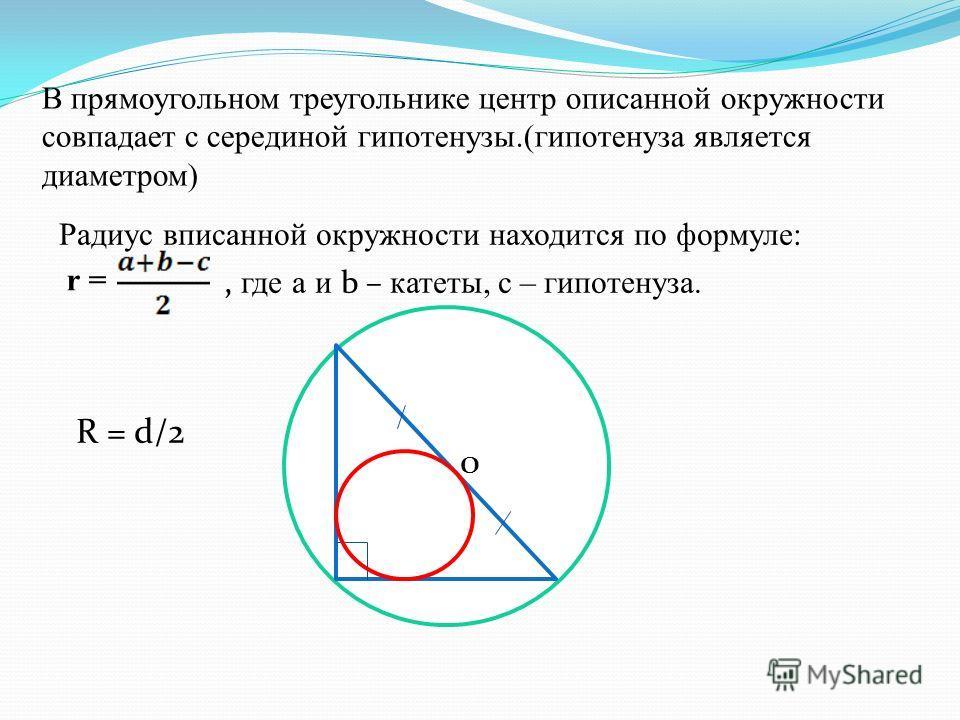 Около четырёхугольника можно описать окружность тогда и только тогда, когда сумма его противоположных углов равна 180°. A + C = B + D=180°