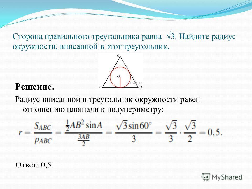 Радиус окружности, вписанной в правильный треугольник, равен 6. Найдите высоту этого треугольника. Решение. значит, Ответ: 18.