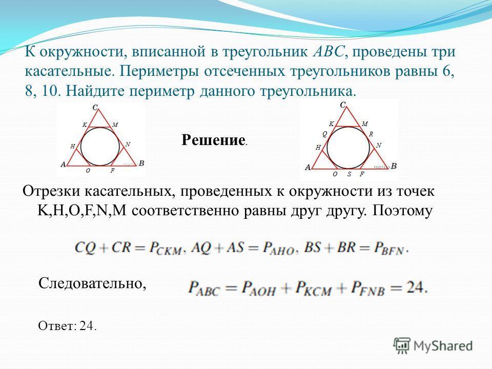 Сторона правильного треугольника равна 3. Найдите радиус окружности, вписанной в этот треугольник. Решение. Радиус вписанной в треугольник окружности равен отношению площади к полупериметру: Ответ: 0,5..