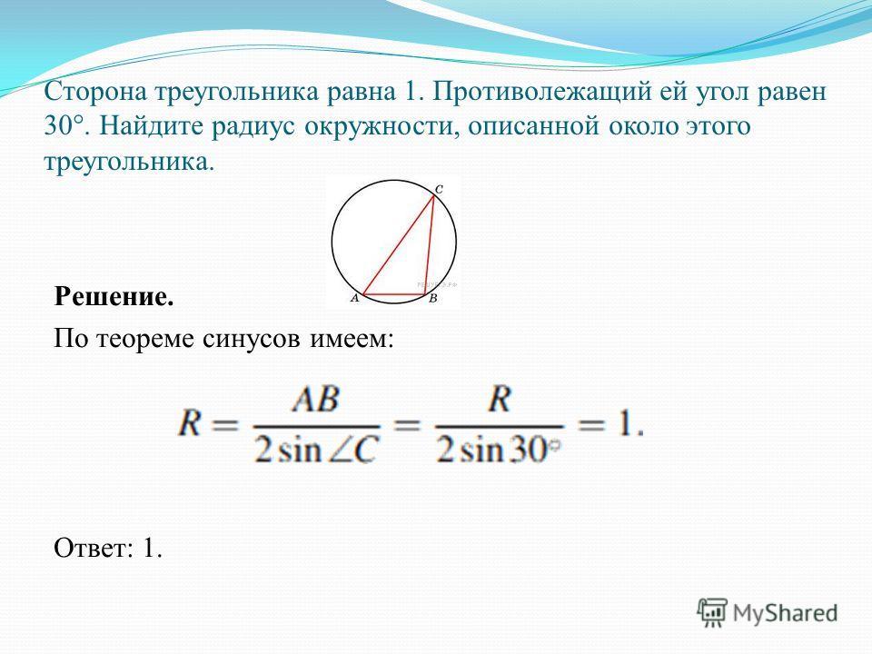Гипотенуза прямоугольного треугольника равна 12. Найдите радиус описанной окружности этого треугольника. Решение. Вписанный угол, опирающийся на диаметр окружности, является прямым, значит, гипотенуза является диаметром и R = 12/2=6. Ответ: 6.