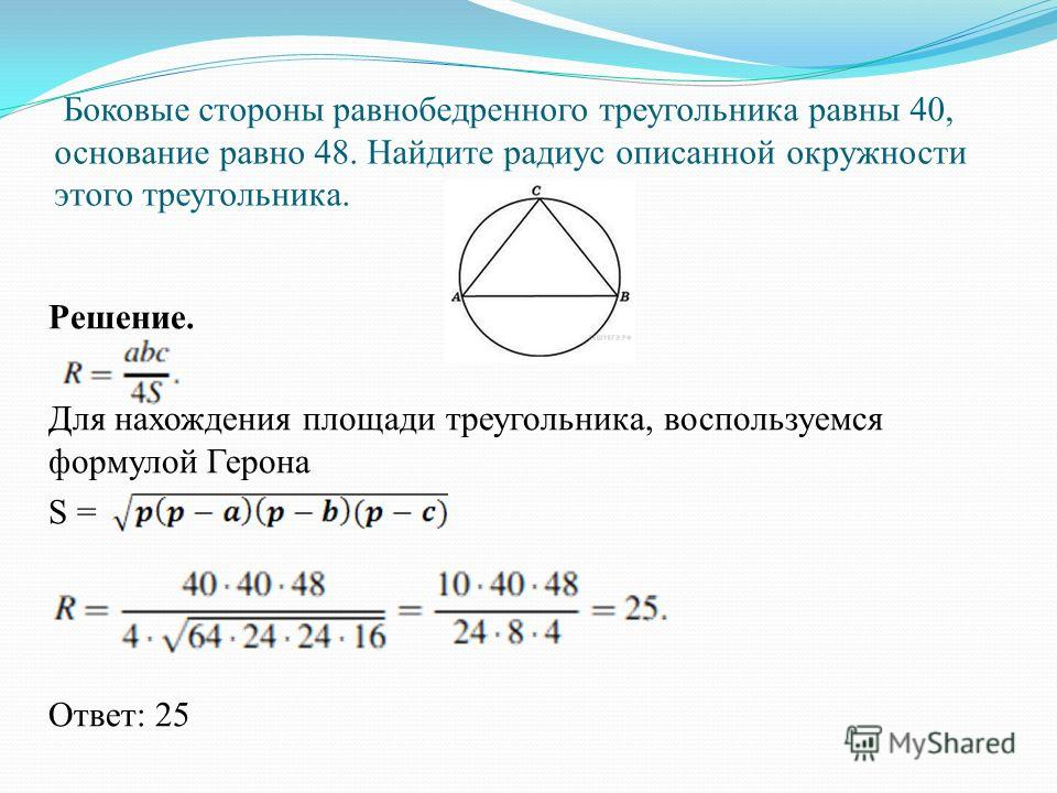 Сторона треугольника равна 1. Противолежащий ей угол равен 30°. Найдите радиус окружности, описанной около этого треугольника. Решение. По теореме синусов имеем: Ответ: 1.