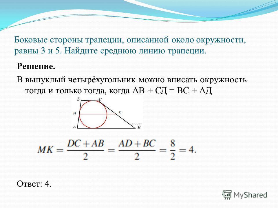 Боковые стороны равнобедренного треугольника равны 40, основание равно 48. Найдите радиус описанной окружности этого треугольника. Решение. Для нахождения площади треугольника, воспользуемся формулой Герона S = Ответ: 25