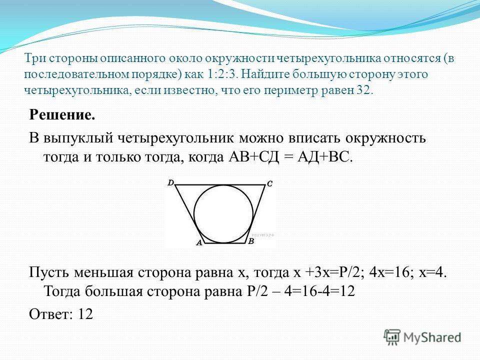 Боковые стороны трапеции, описанной около окружности, равны 3 и 5. Найдите среднюю линию трапеции. Решение. В выпуклый четырёхугольник можно вписать окружность тогда и только тогда, когда АВ + СД = ВС + АД Ответ: 4.