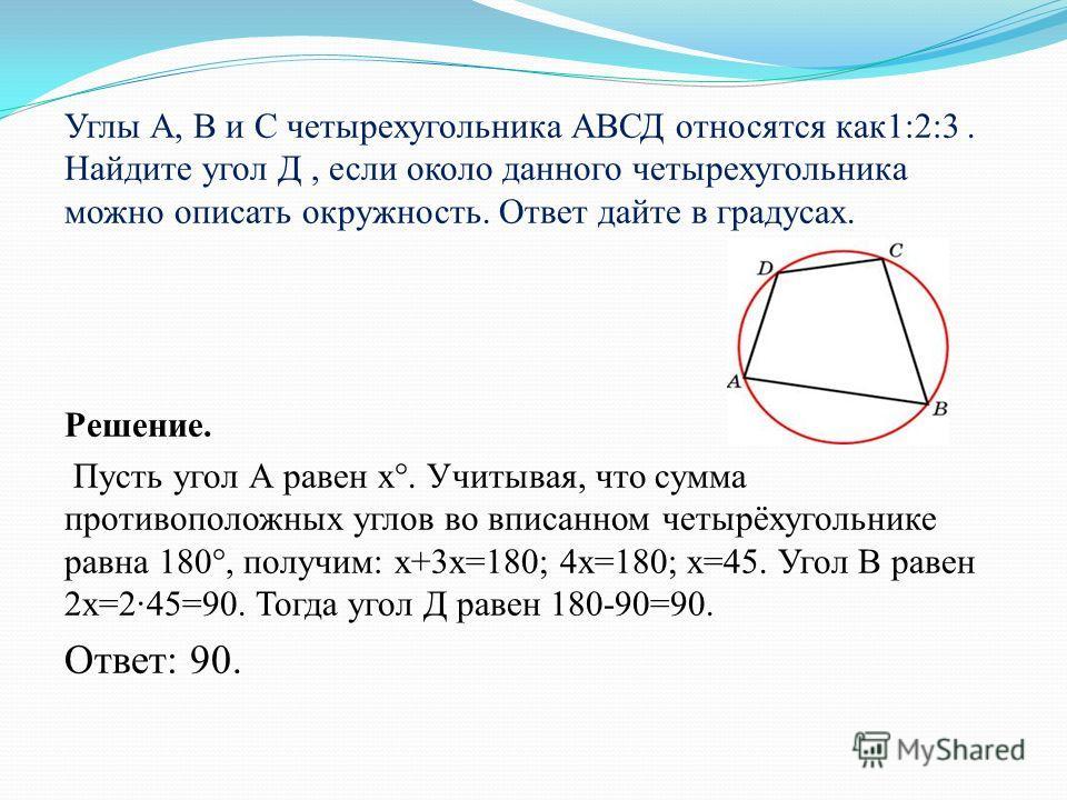 Боковая сторона равнобедренной трапеции равна ее меньшему основанию, угол при основании равен 60°, большее основание равно 12. Найдите радиус описанной окружности этой трапеции. Решение. Окружность, описанная вокруг трапеции, описана и вокруг треугол