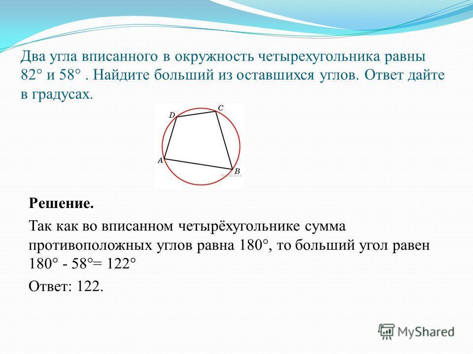 Углы А, В и С четырехугольника АВСД относятся как1:2:3. Найдите угол Д, если около данного четырехугольника можно описать окружность. Ответ дайте в градусах. Решение. Пусть угол А равен х°. Учитывая, что сумма противоположных углов во вписанном четыр