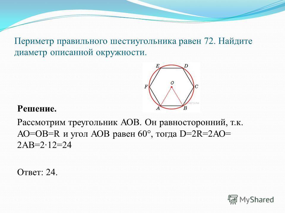Два угла вписанного в окружность четырехугольника равны 82° и 58°. Найдите больший из оставшихся углов. Ответ дайте в градусах. Решение. Так как во вписанном четырёхугольнике сумма противоположных углов равна 180°, то больший угол равен 180° - 58°= 1