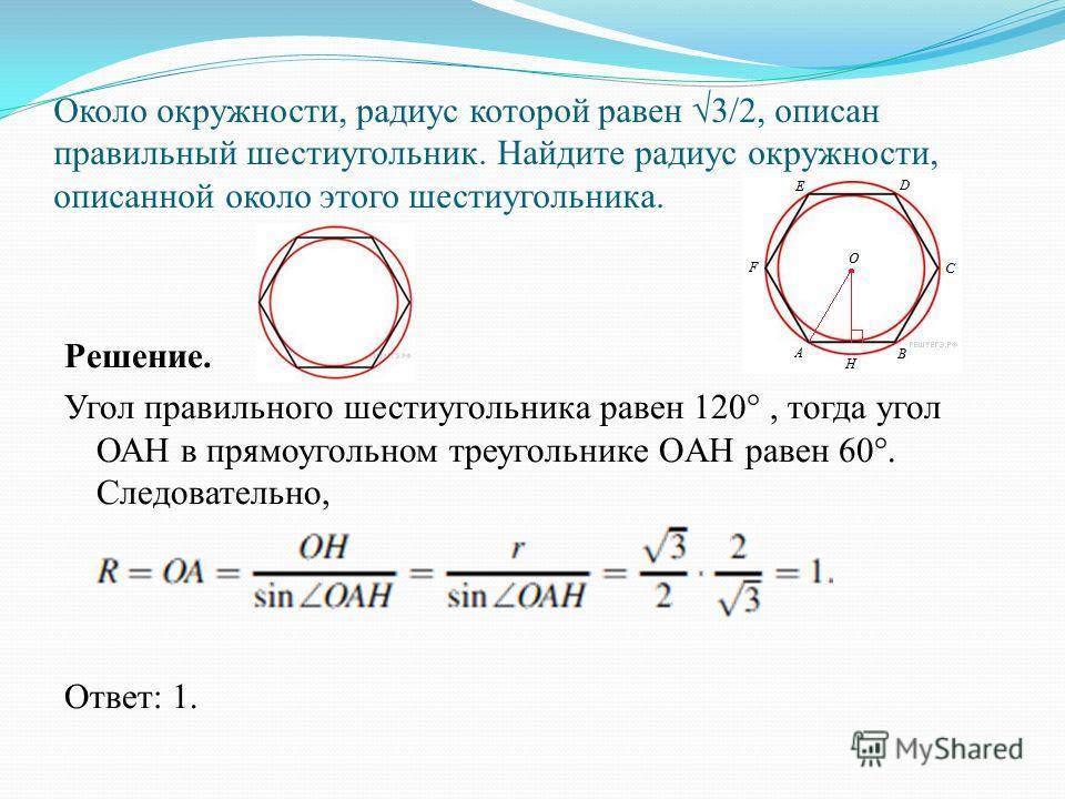 Периметр правильного шестиугольника равен 72. Найдите диаметр описанной окружности. Решение. Рассмотрим треугольник АОВ. Он равносторонний, т.к. АО=ОВ=R и угол АОВ равен 60°, тогда D=2R=2АО= 2АВ=2·12=24 Ответ: 24.