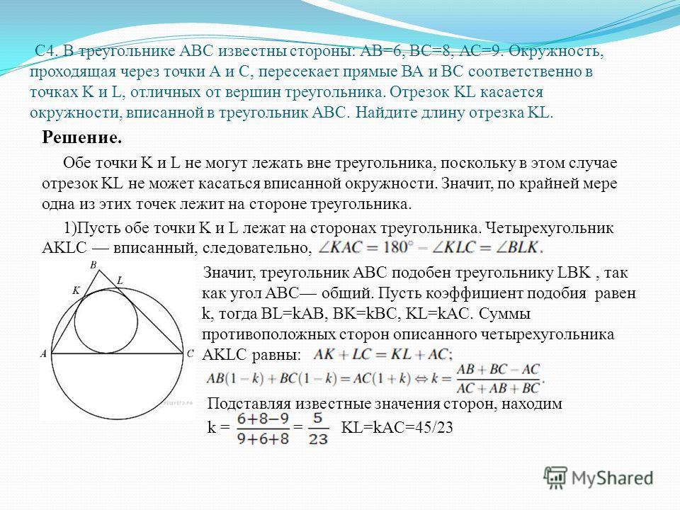 Около окружности, радиус которой равен 3/2, описан правильный шестиугольник. Найдите радиус окружности, описанной около этого шестиугольника. Решение. Угол правильного шестиугольника равен 120°, тогда угол ОАH в прямоугольном треугольнике OAH равен 6