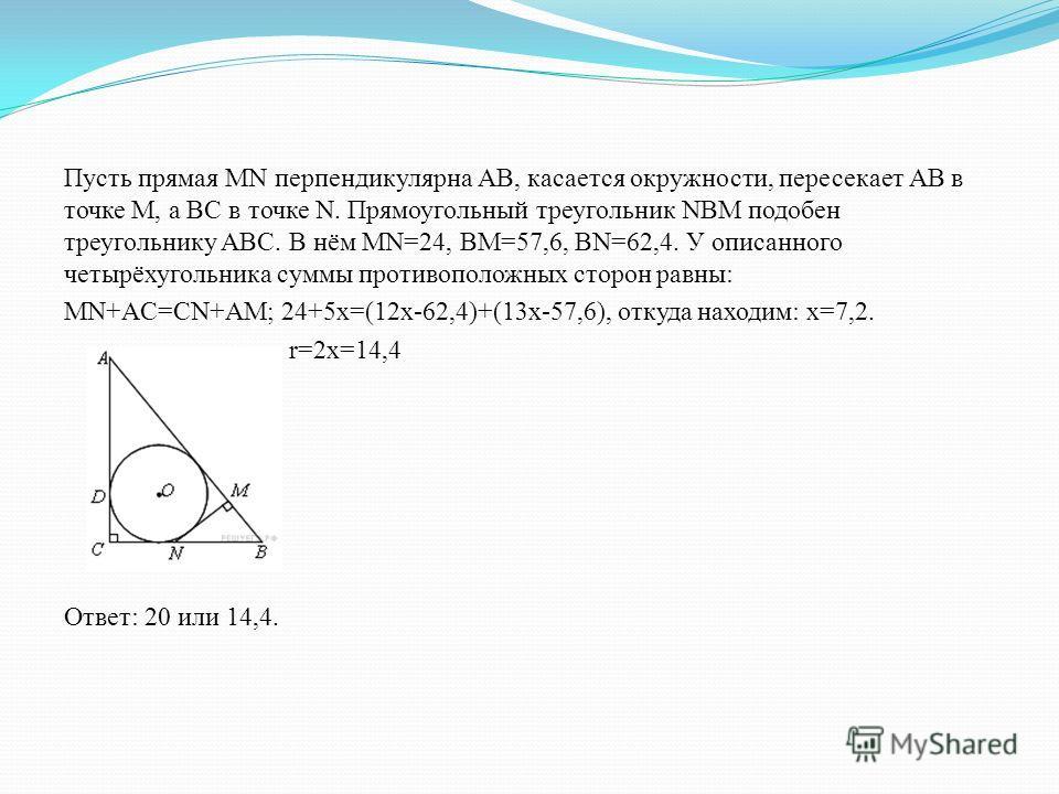 C 4.Прямая, перпендикулярная гипотенузе прямоугольного треугольника, отсекает от него четырехугольник, в который можно вписать окружность. Найдите радиус окружности, если отрезок этой прямой, заключённый внутри треугольника, равен 24, а отношение кат