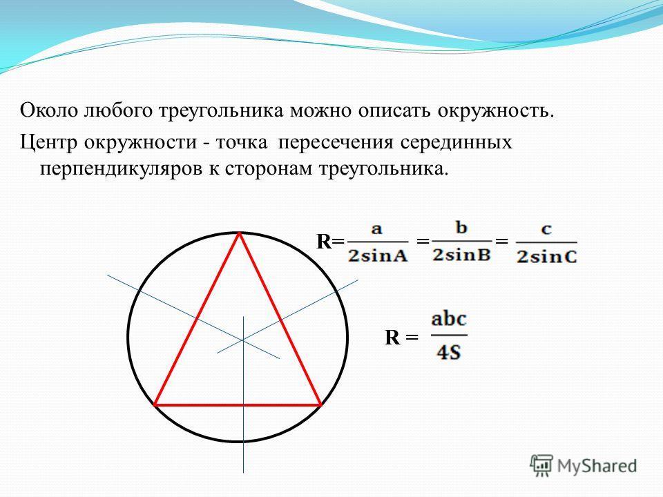 Центр описанной окружности лежит в точке пересечения серединных перпендикуляров, проведенных к сторонам многоугольника. Радиус вычисляется как радиус окружности, описанной около треугольника, определённого любыми тремя вершинами данного многоугольник