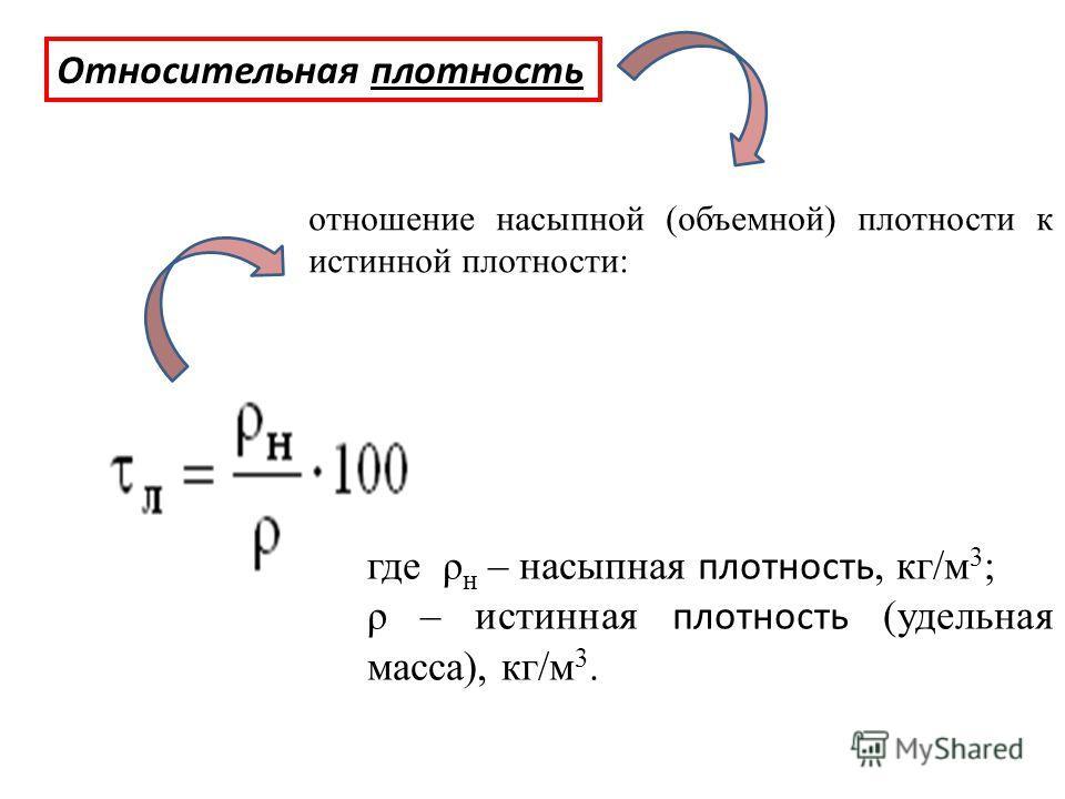 Относительная плотность отношение насыпной (объемной) плотности к истинной плотности: где ρ н – насыпная плотность, кг/м 3 ; ρ – истинная плотность (удельная масса), кг/м 3.