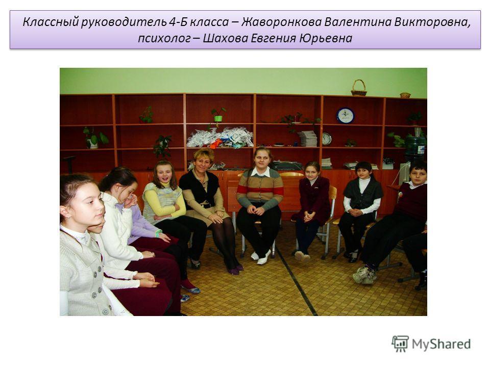 Классный руководитель 4-Б класса – Жаворонкова Валентина Викторовна, психолог – Шахова Евгения Юрьевна
