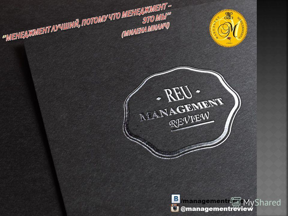 /managementreview @managementreview
