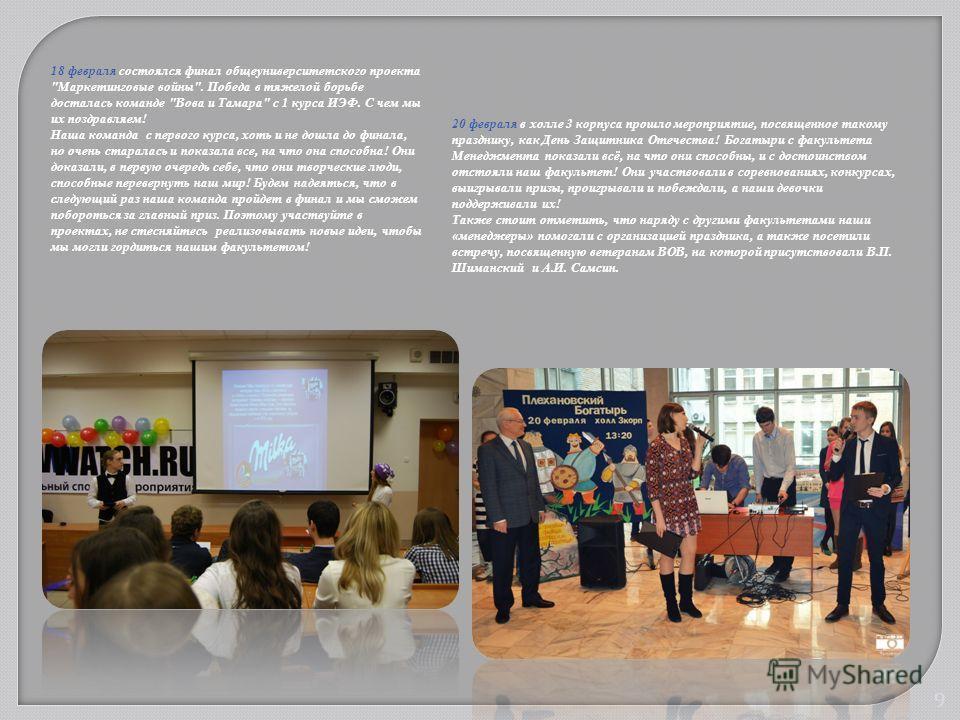 18 февраля состоялся финал общеуниверситетского проекта