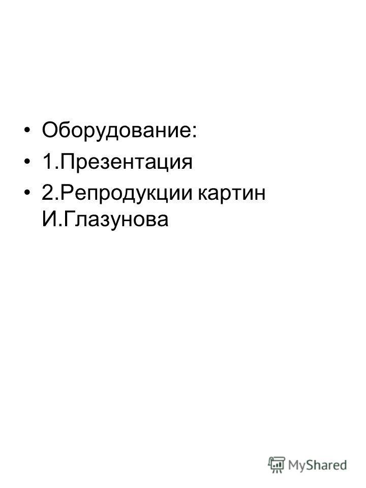 Оборудование: 1.Презентация 2.Репродукции картин И.Глазунова