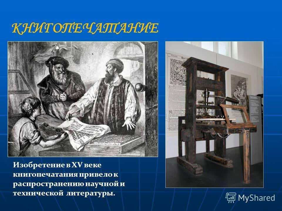 КНИГОПЕЧАТАНИЕ Изобретение в XV веке книгопечатания привело к распространению научной и технической литературы.