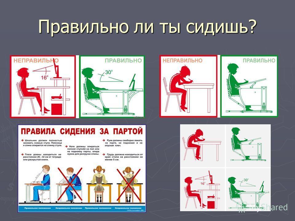 Правильно ли ты сидишь?