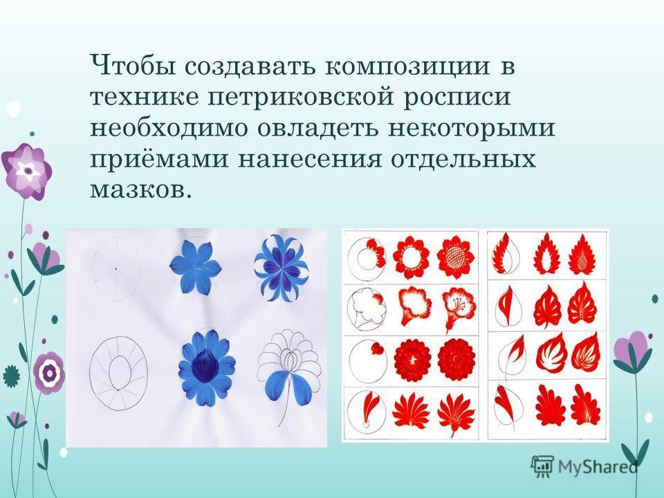 Чтобы создавать композиции в технике петриковской росписи необходимо овладеть некоторыми приёмами нанесения отдельных мазков.