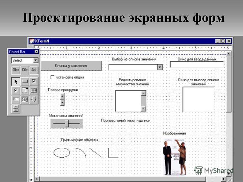 18 Проектирование экранных форм