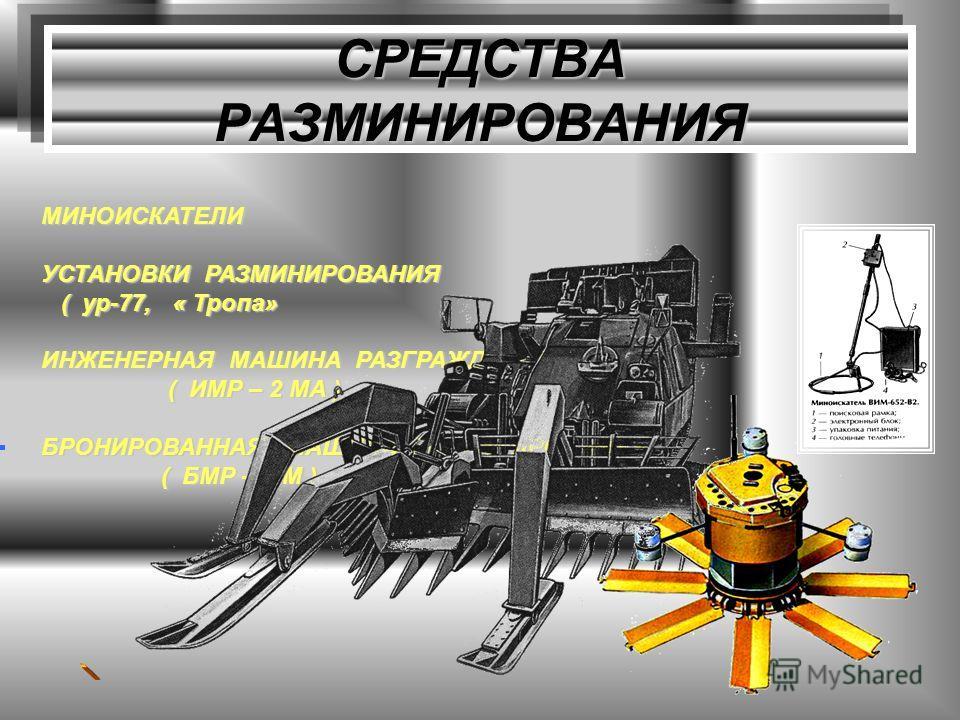 ПП мины дистанционного минирования ПОМ 2 ПФМ – 1С