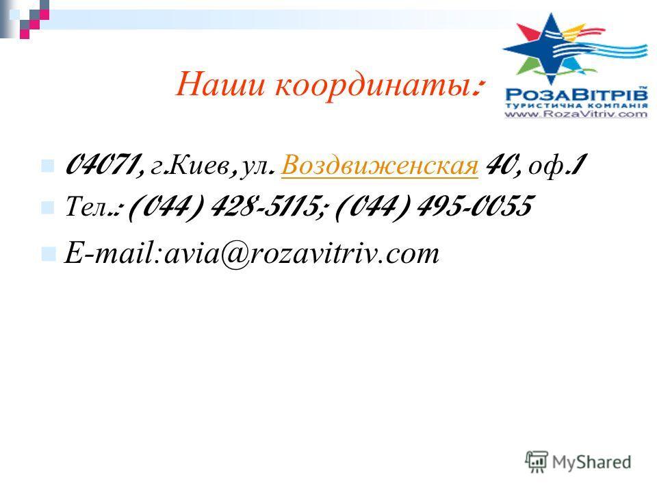 Наши координаты : 04071, г. Киев, ул. Воздвиженская 40, оф.1 Воздвиженская Тел.: (044) 428-5115; (044) 495-0055 E-mail:avia@rozavitriv.com