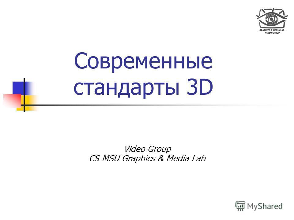 Современные стандарты 3D Video Group CS MSU Graphics & Media Lab