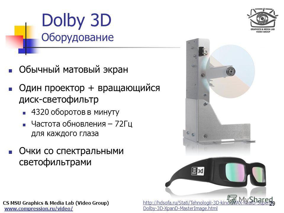 CS MSU Graphics & Media Lab (Video Group) www.compression.ru/video/ Only for Maxus Dolby 3D Оборудование Обычный матовый экран Один проектор + вращающийся диск-светофильтр 4320 оборотов в минуту Частота обновления – 72Гц для каждого глаза Очки со спе
