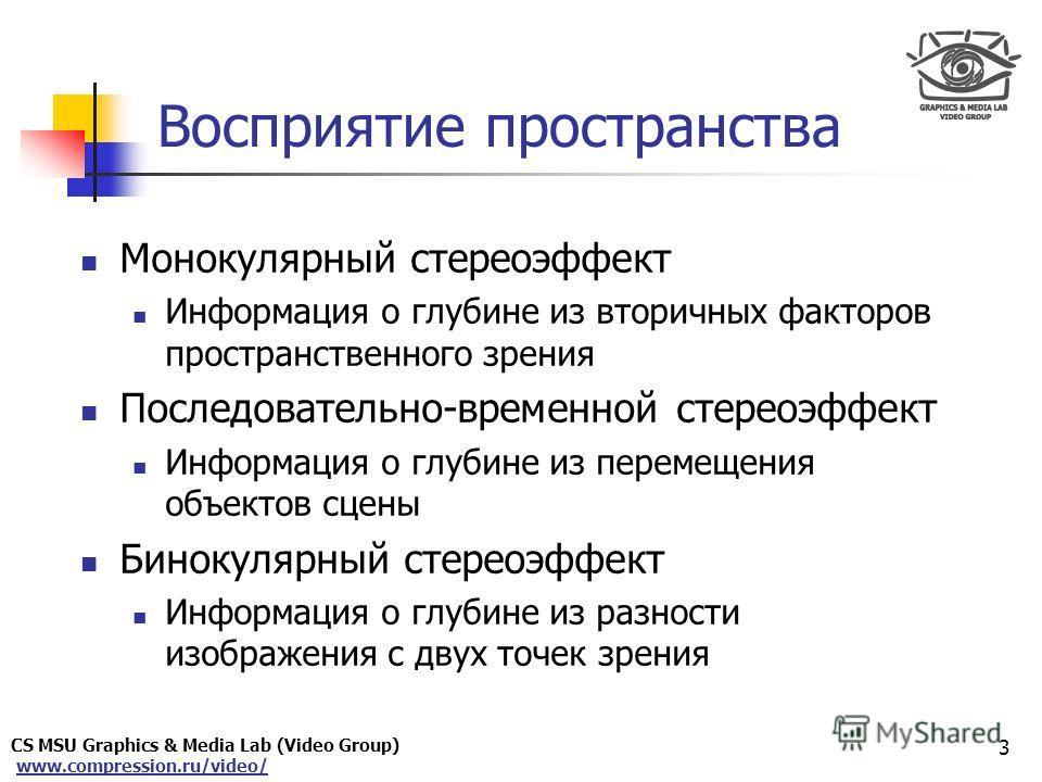 CS MSU Graphics & Media Lab (Video Group) www.compression.ru/video/ Only for Maxus Восприятие пространства Монокулярный стереоэффект Информация о глубине из вторичных факторов пространственного зрения Последовательно-временной стереоэффект Информация