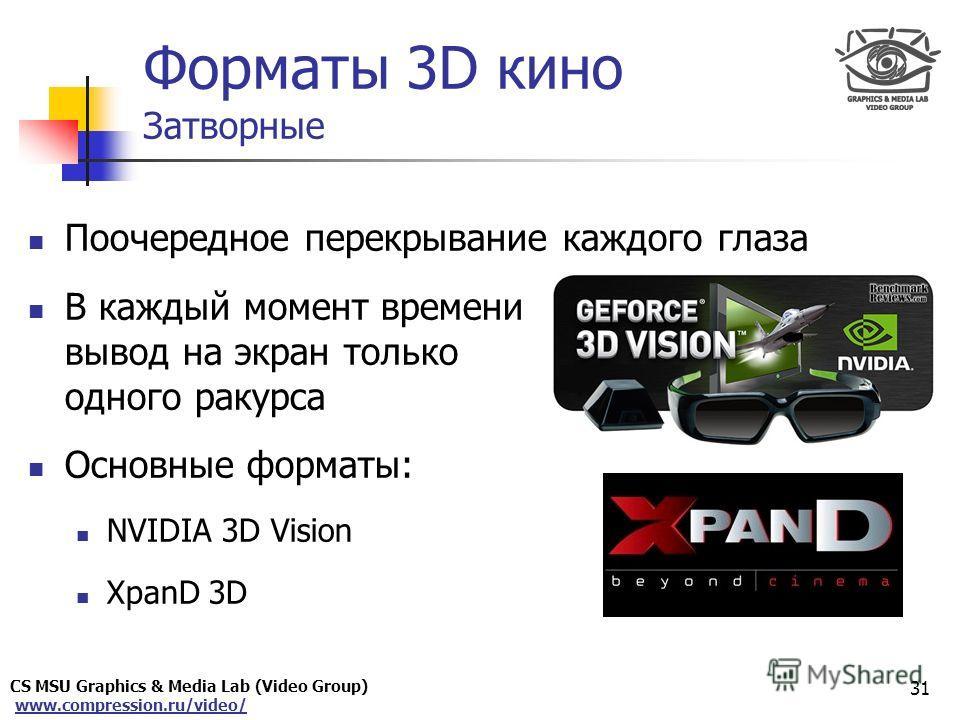 CS MSU Graphics & Media Lab (Video Group) www.compression.ru/video/ Only for Maxus Форматы 3D кино Затворные Поочередное перекрывание каждого глаза В каждый момент времени вывод на экран только одного ракурса Основные форматы: NVIDIA 3D Vision XpanD