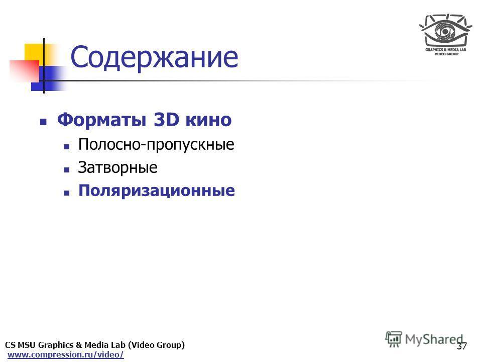 CS MSU Graphics & Media Lab (Video Group) www.compression.ru/video/ Only for Maxus Содержание Форматы 3D кино Полосно-пропускные Затворные Поляризационные 37