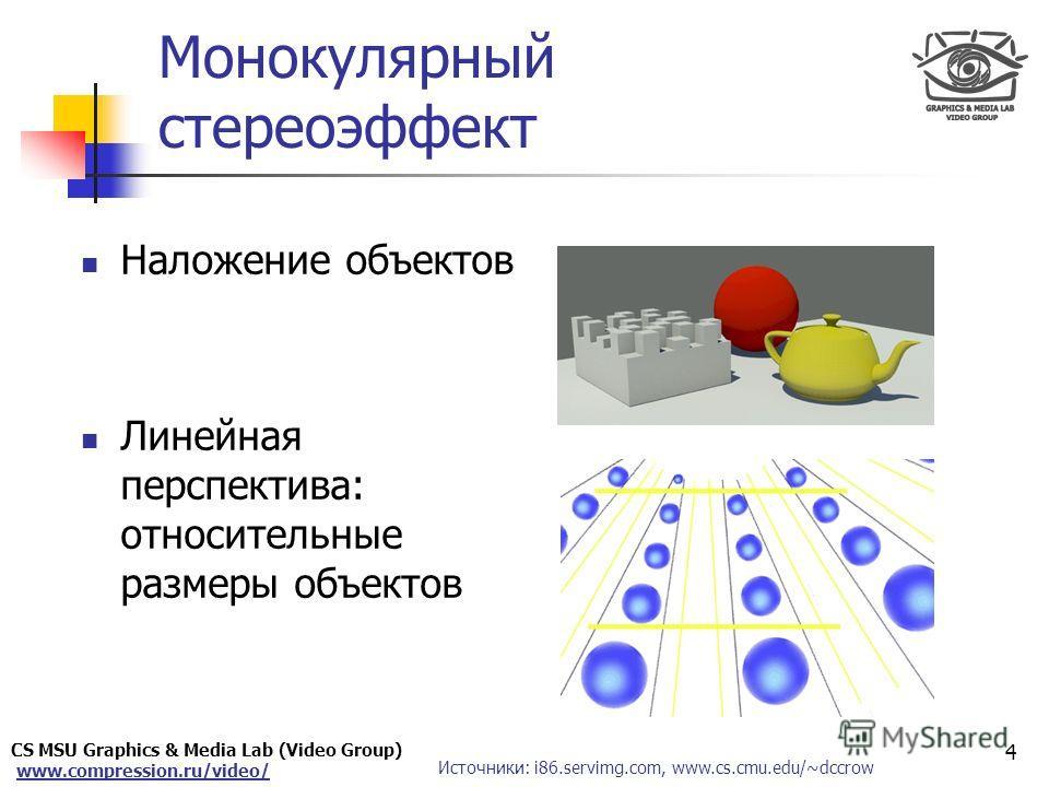 CS MSU Graphics & Media Lab (Video Group) www.compression.ru/video/ Only for Maxus Монокулярный стереоэффект Наложение объектов Линейная перспектива: относительные размеры объектов 4 Источники: i86.servimg.com, www.cs.cmu.edu/~dccrow