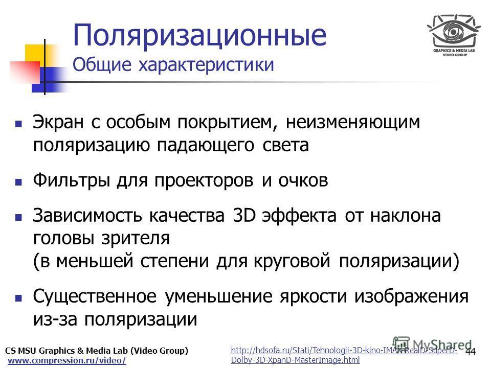 CS MSU Graphics & Media Lab (Video Group) www.compression.ru/video/ Only for Maxus Экран с особым покрытием, неизменяющим поляризацию падающего света Фильтры для проекторов и очков Зависимость качества 3D эффекта от наклона головы зрителя (в меньшей
