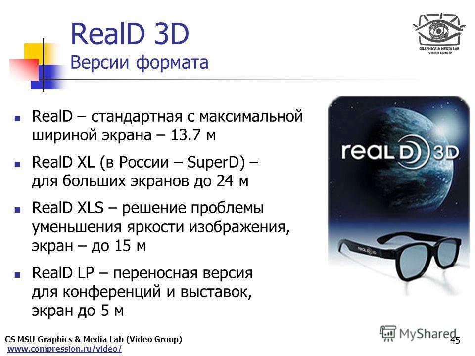 CS MSU Graphics & Media Lab (Video Group) www.compression.ru/video/ Only for Maxus RealD 3D Версии формата RealD – стандартная с максимальной шириной экрана – 13.7 м RealD XL (в России – SuperD) – для больших экранов до 24 м RealD XLS – решение пробл