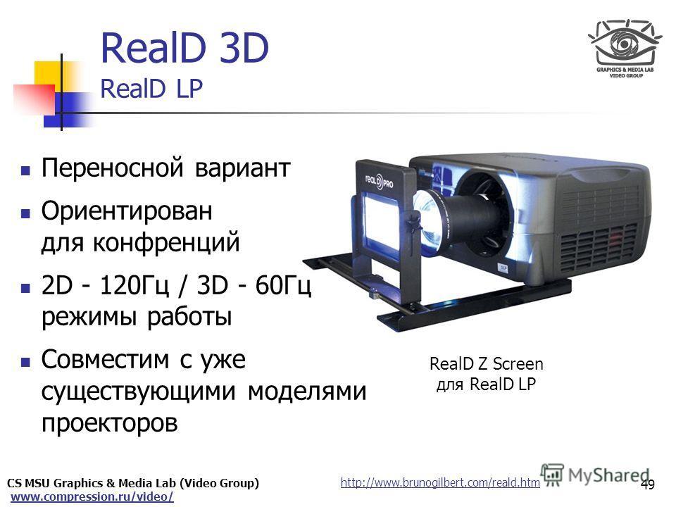 CS MSU Graphics & Media Lab (Video Group) www.compression.ru/video/ Only for Maxus RealD 3D RealD LP Переносной вариант Ориентирован для конфренций 2D - 120Гц / 3D - 60Гц режимы работы Совместим с уже существующими моделями проекторов 49 http://www.b