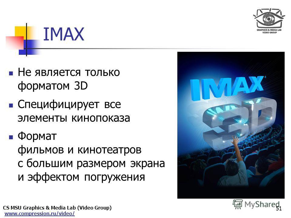 CS MSU Graphics & Media Lab (Video Group) www.compression.ru/video/ Only for Maxus IMAX Не является только форматом 3D Специфицирует все элементы кинопоказа Формат фильмов и кинотеатров с большим размером экрана и эффектом погружения 51
