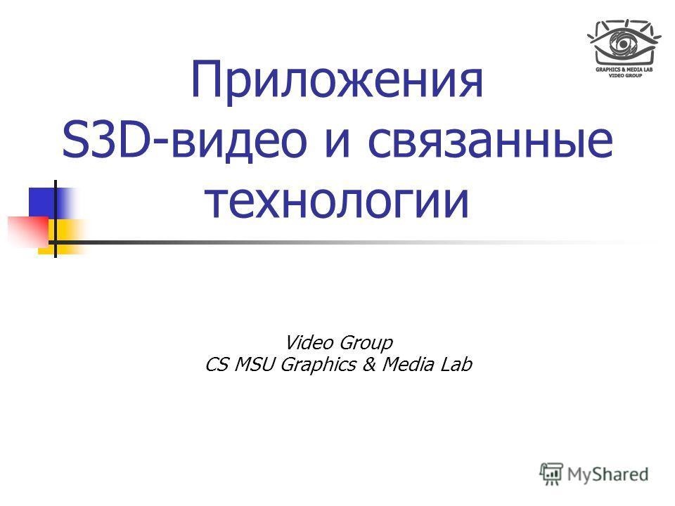 Приложения S3D-видео и связанные технологии Video Group CS MSU Graphics & Media Lab