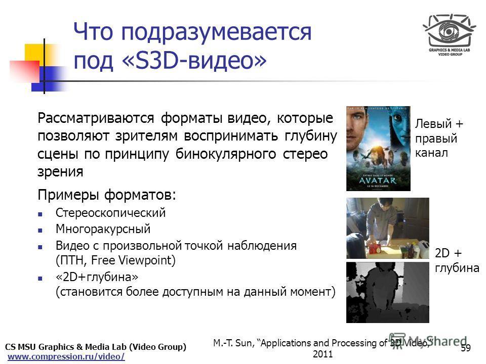 CS MSU Graphics & Media Lab (Video Group) www.compression.ru/video/ Only for Maxus Что подразумевается под «S3D-видео» Рассматриваются форматы видео, которые позволяют зрителям воспринимать глубину сцены по принципу бинокулярного стерео зрения Пример