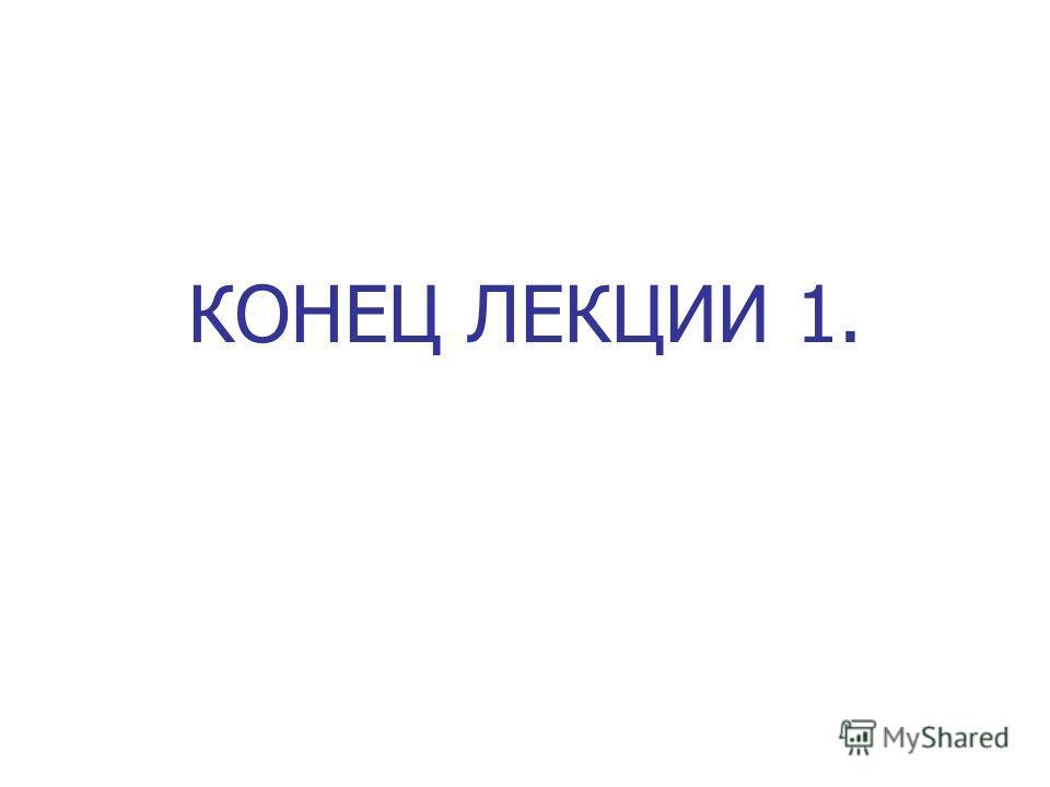 КОНЕЦ ЛЕКЦИИ 1.