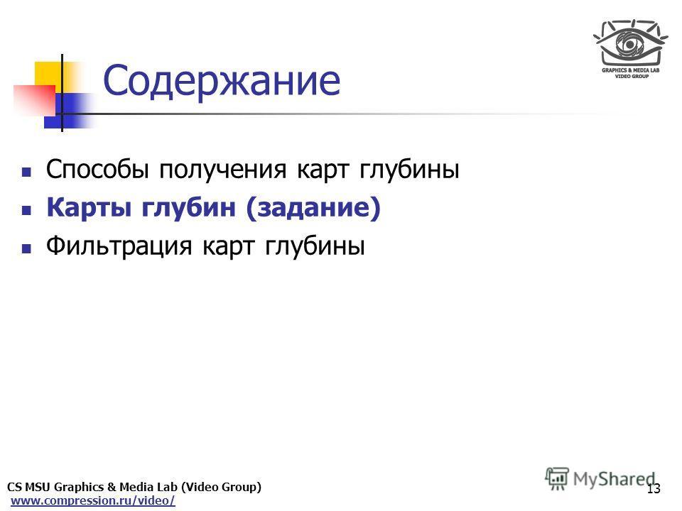 CS MSU Graphics & Media Lab (Video Group) www.compression.ru/video/ Only for Maxus Содержание Способы получения карт глубины Карты глубин (задание) Фильтрация карт глубины 13