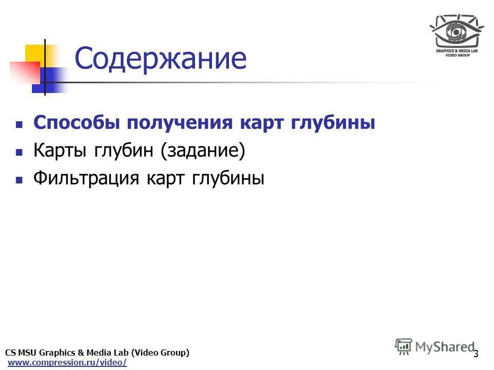 CS MSU Graphics & Media Lab (Video Group) www.compression.ru/video/ Only for Maxus Содержание Способы получения карт глубины Карты глубин (задание) Фильтрация карт глубины 3