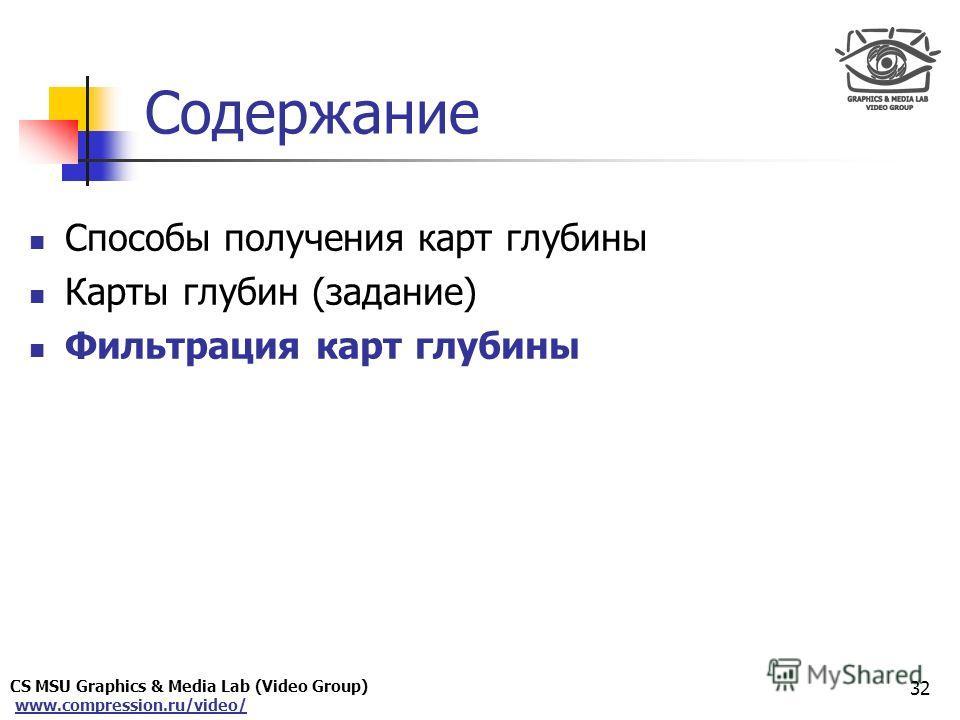 www.compression.ru/video/ Only for Maxus Содержание Способы получения карт глубины Карты глубин (задание) Фильтрация карт глубины 32