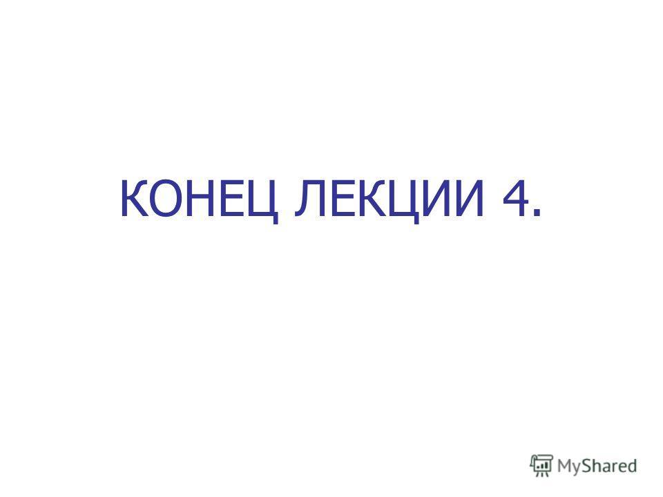 КОНЕЦ ЛЕКЦИИ 4.