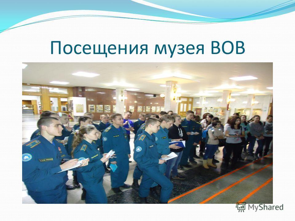 Посещения музея ВОВ