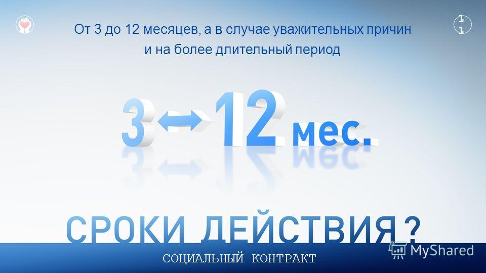 От 3 до 12 месяцев, а в случае уважительных причин и на более длительный период СОЦИАЛЬНЫЙ КОНТРАКТ 11