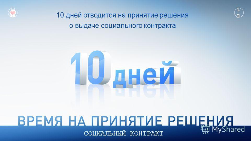 13 СОЦИАЛЬНЫЙ КОНТРАКТ 10 дней отводится на принятие решения о выдаче социального контракта