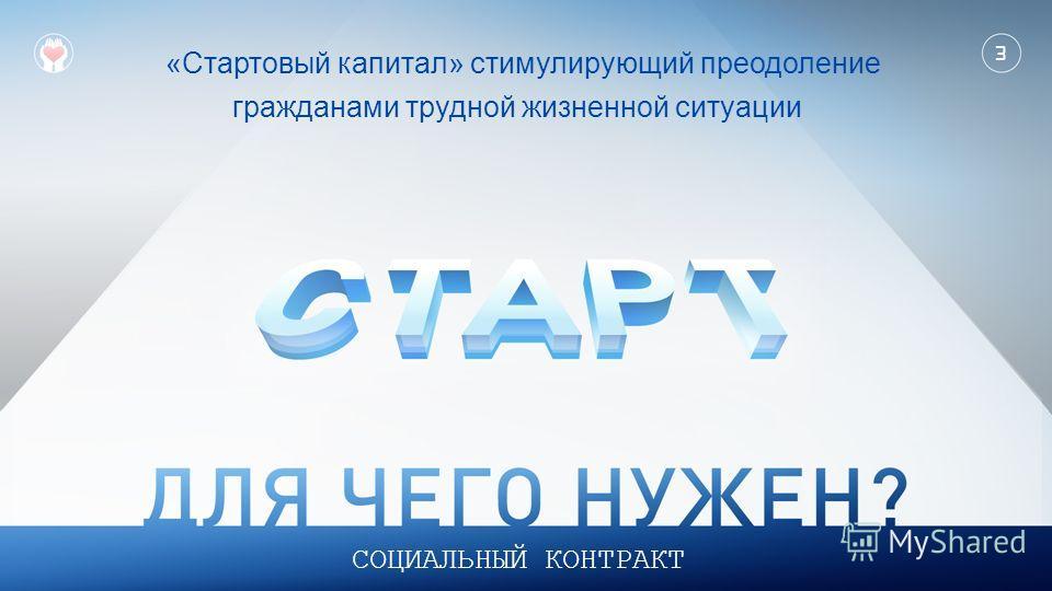 «Стартовый капитал» стимулирующий преодоление гражданами трудной жизненной ситуации СОЦИАЛЬНЫЙ КОНТРАКТ 3