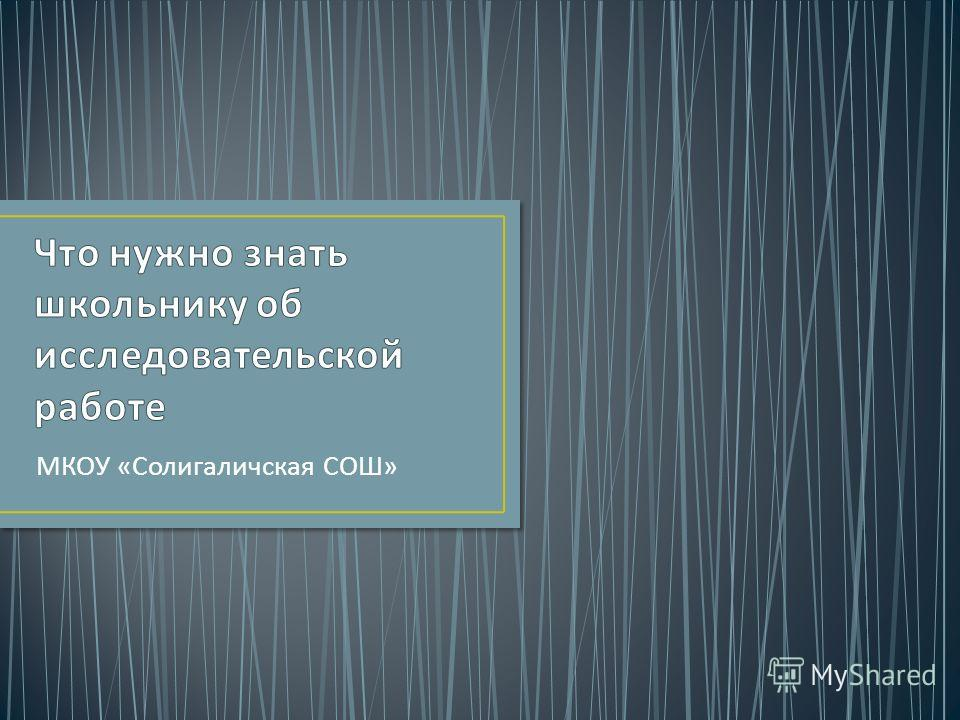 МКОУ « Солигаличская СОШ »