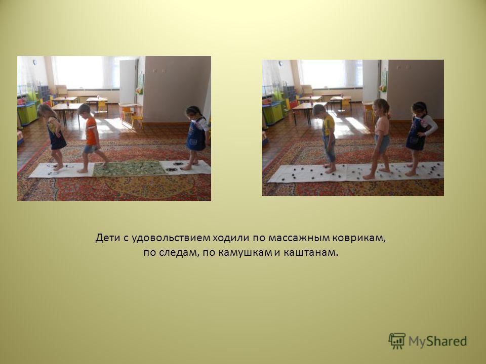 Дети с удовольствием ходили по массажным коврикам, по следам, по камушкам и каштанам.